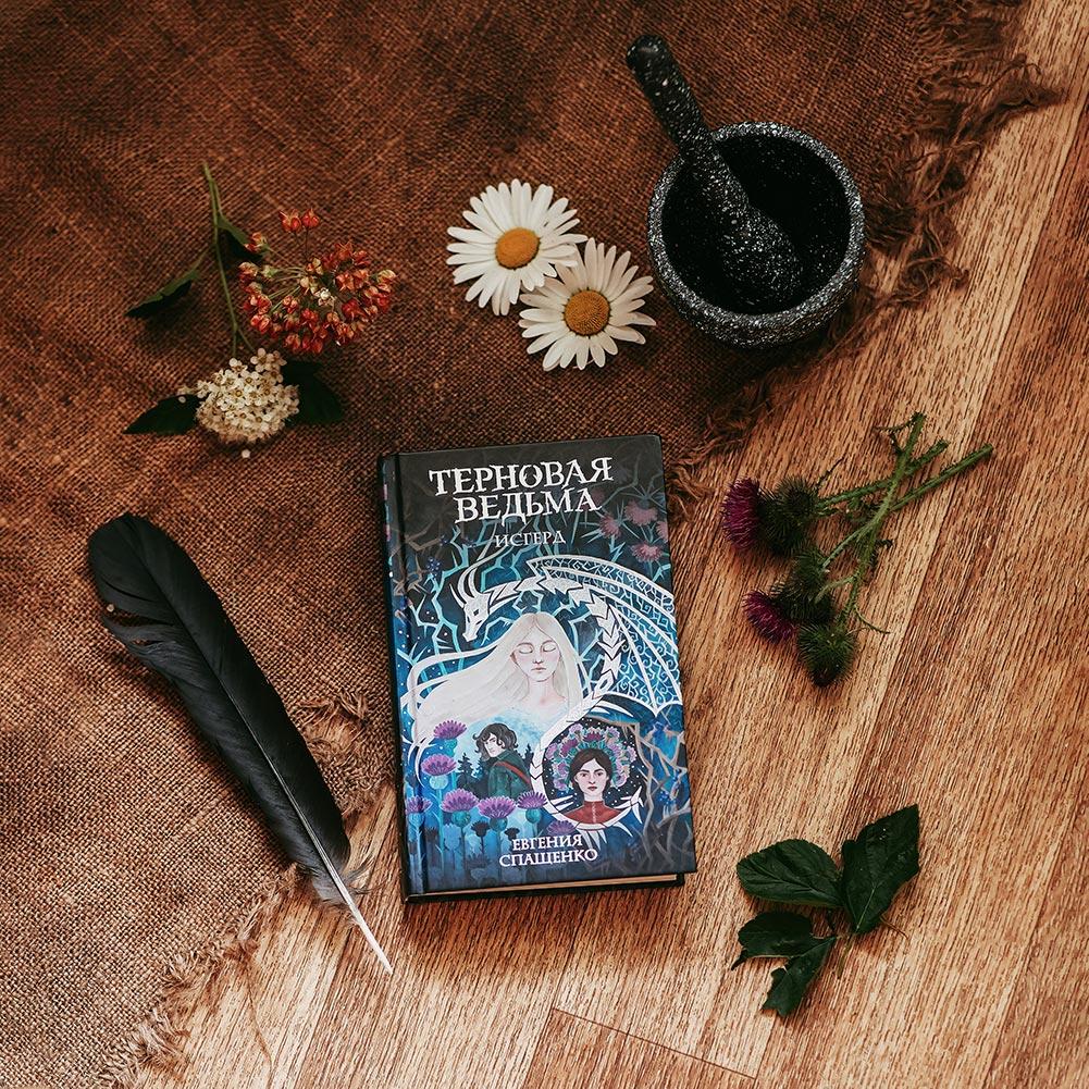 """Книга """"Терновая ведьма. Исгерд"""" от Евгении Спащенко. Автор фото - Tengyart"""