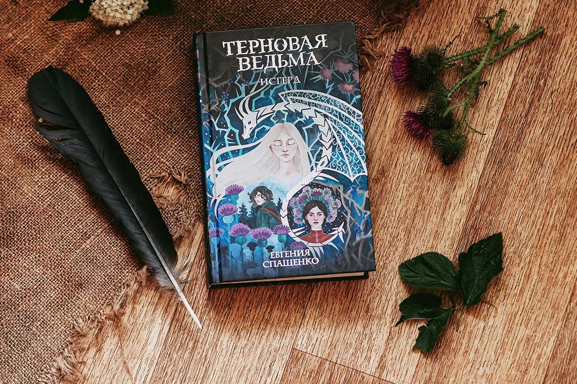 """Книга """"Терновая ведьма. Исгерд"""", автор - Евгения Спащенко (фотография 1140 px)"""