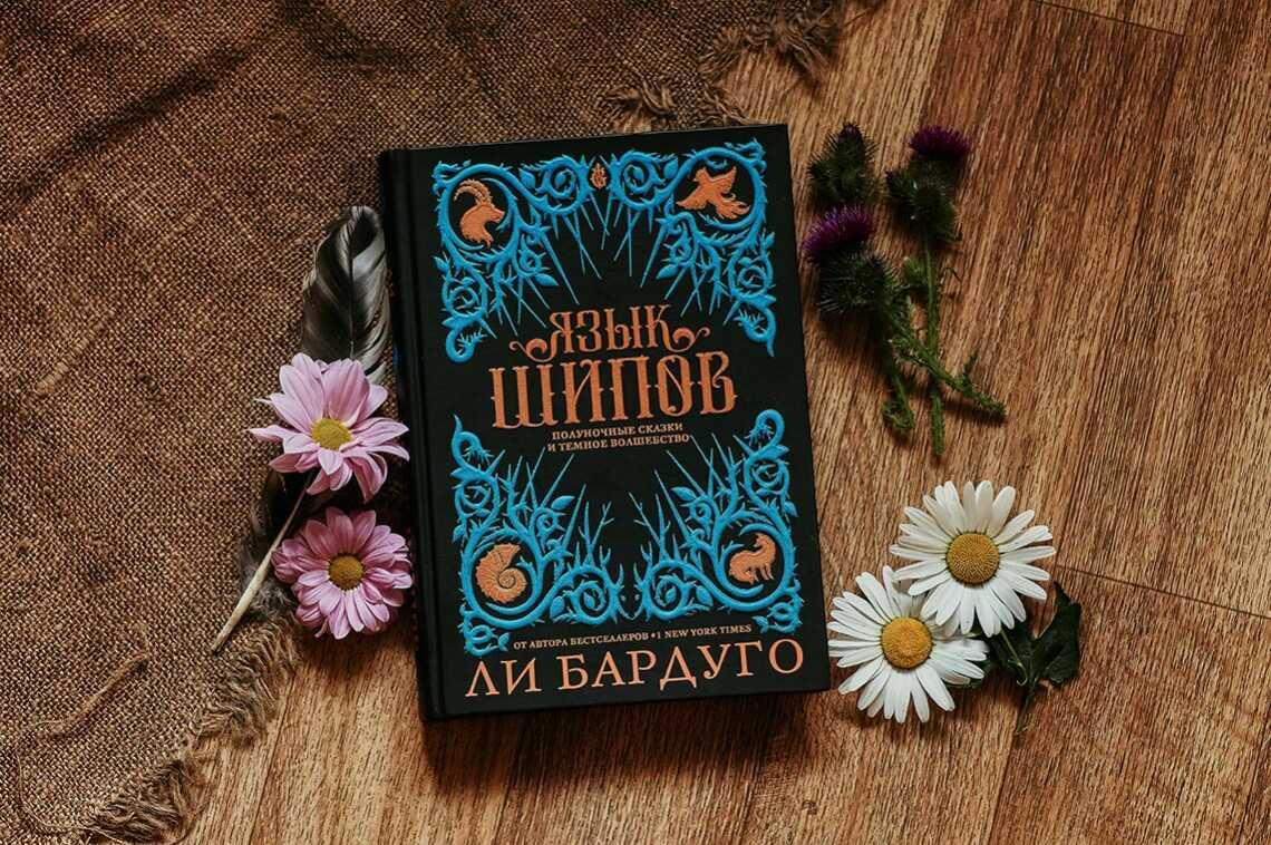 """Книга """"Язык шипов. Полуночные сказки и тёмное волшебство"""" Ли Бардуго. Фото - Tengyart"""