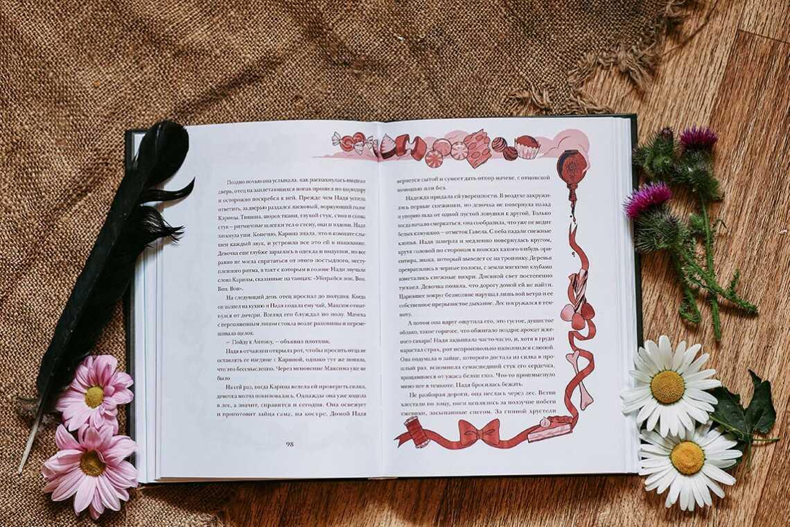 """""""Ведьма из Дувы"""", страница из сборника """"Язык Шипов. Полуночные сказки и тёмное волшебство"""" Ли Бардуго"""
