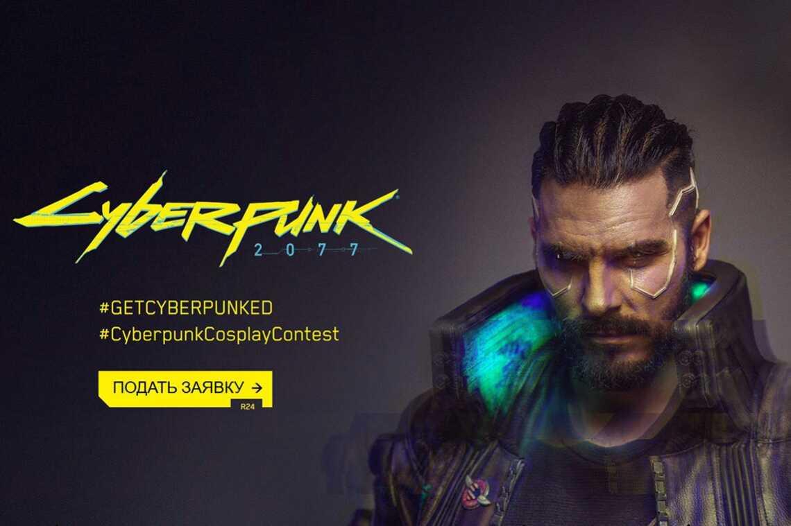 Косплей конкурс по игре Cyberpunk 2077 с призовым фондом в 40 000 долларов!