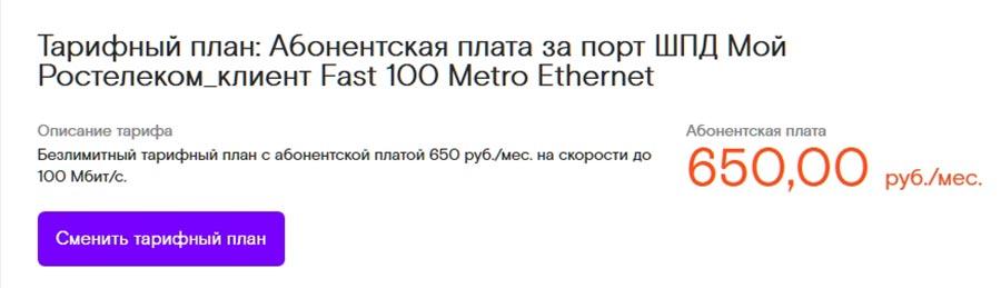Реальная цена тарифа на 100-150 рублей меньше, чем указывает Ростелеком в платёжном документе