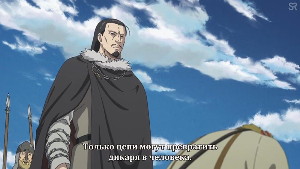 Высказывание Хальфдана из аниме Vinland Saga о природе человека