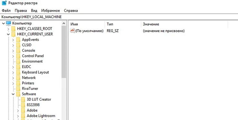 Ищем adobe для устранения бага Adobe Photoshop CС 2018 в Windows 10 при помощи правки реестра