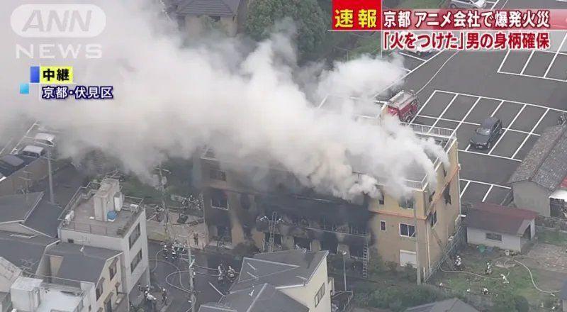 Kyoto Animation атаковали: пожар затронул всё здание
