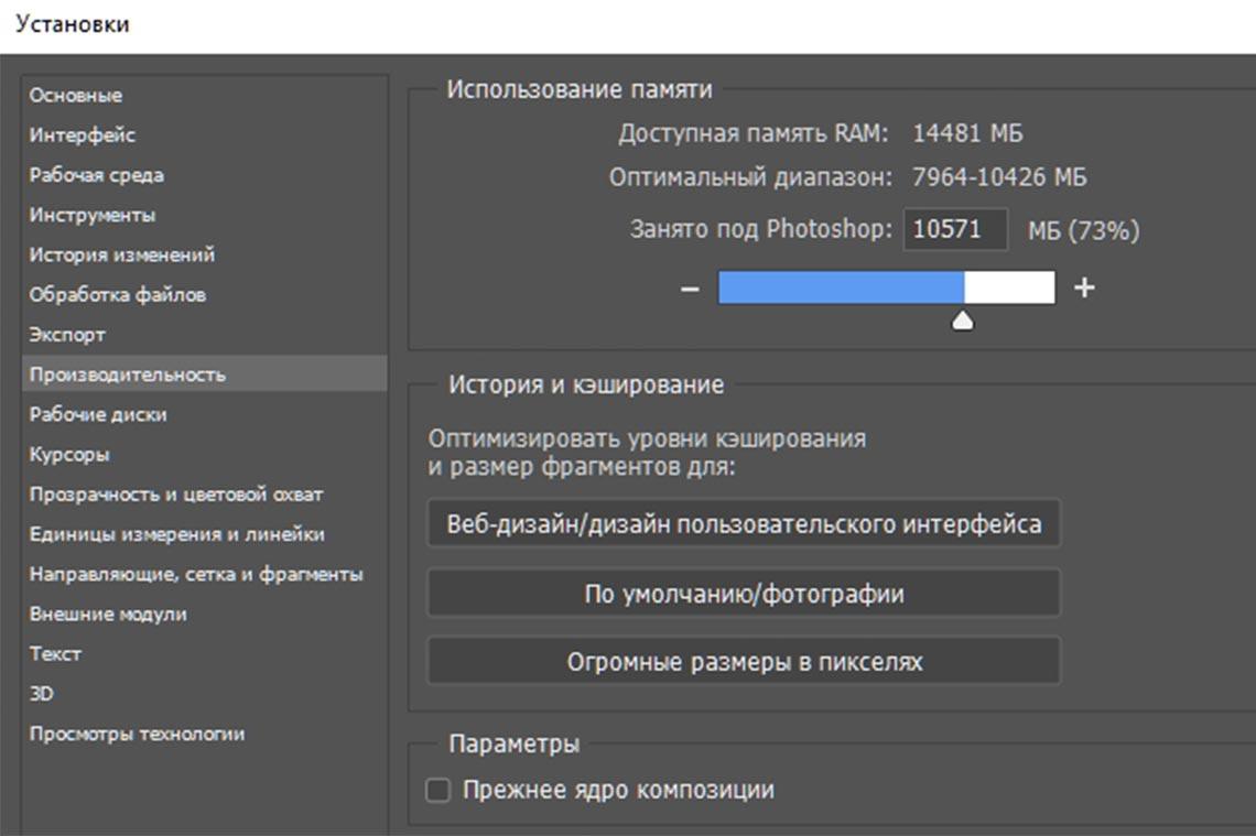 Баг Adobe Photoshop CС 2018 в Windows 10: проверка доступной оперативной памяти