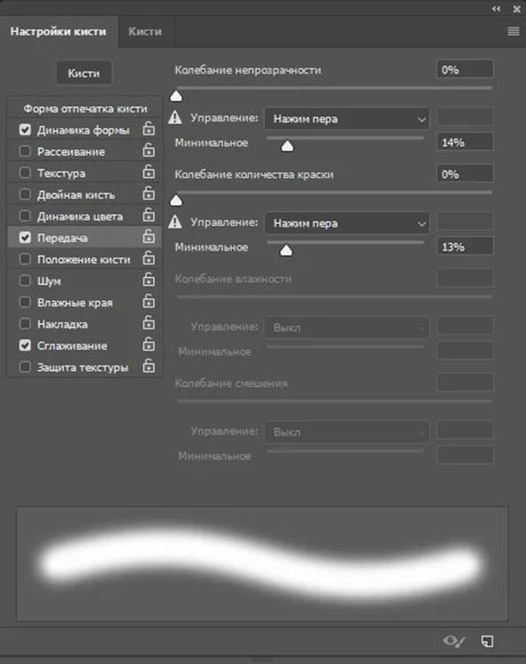 "Настройка параметра ""Передача"" в Adobe Photoshop"
