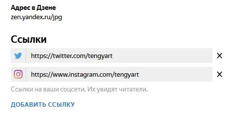 """Пример окна """"добавить ссылку"""" в Яндекс Дзен (из статьи """"преимущества Яндекс Дзен перед Instagram"""")"""