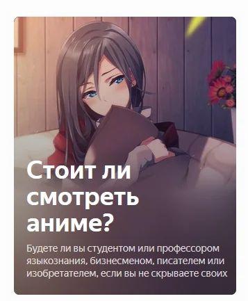 """Статья про аниме на Яндекс Дзен выводится алгоритмом в """"подборки"""", что не соответствует действительности"""