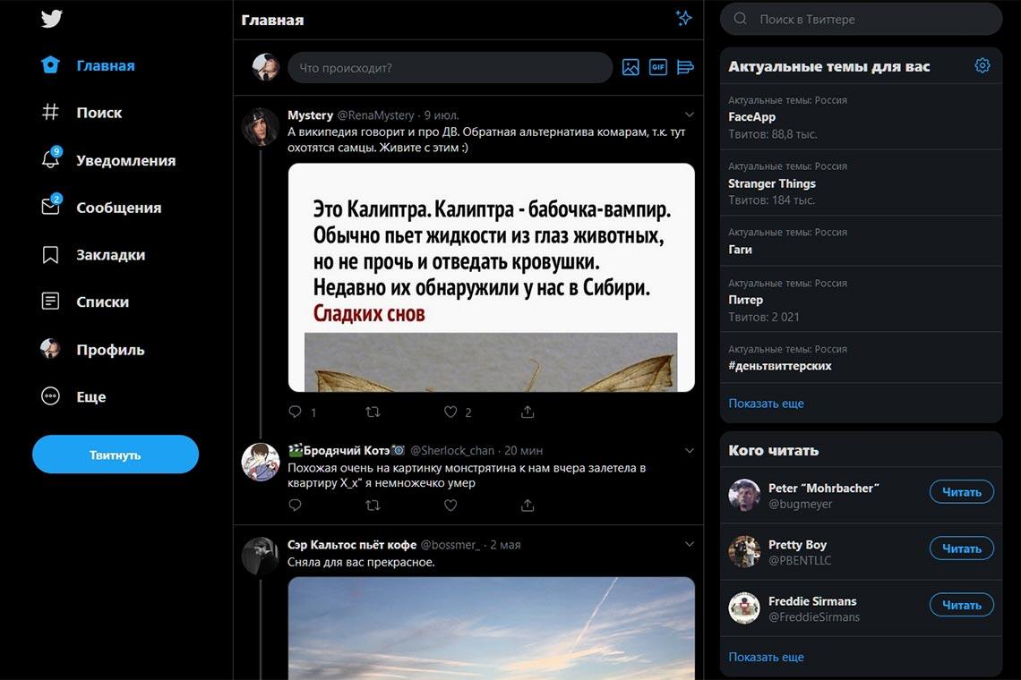Редизайн Twitter в июле 2019 года, пример тёмной темы