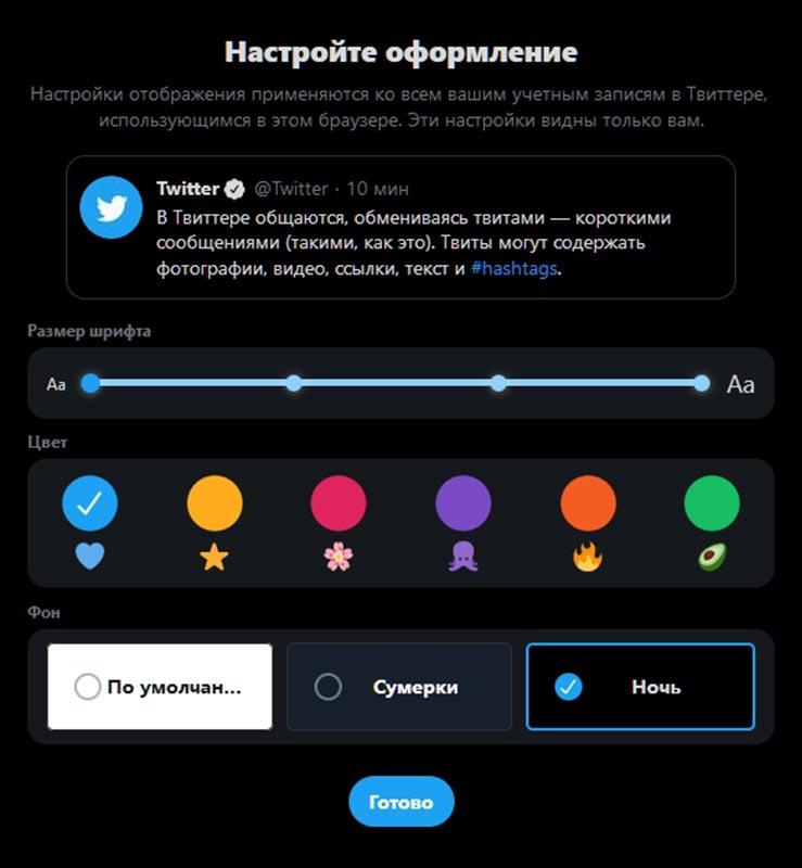 Настройки оформления для нового интерфейса Twitter, июль 2019 года