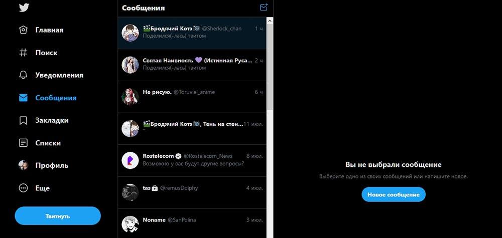 Новое меню сообщений в Twitter после редизайна в июле 2019 года