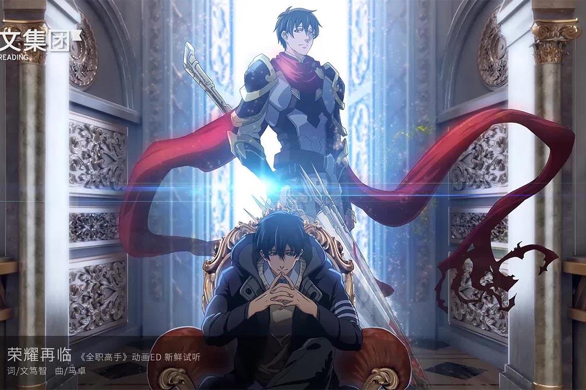 """Постер аниме """"Аватар Короля"""" (Quanzhi Gaoshou), 1 сезон в формате HD"""