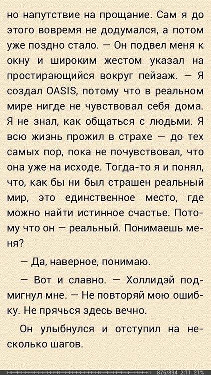 """""""Первому игроку приготовиться"""" - Холлидэй рассказывает про OASIS"""