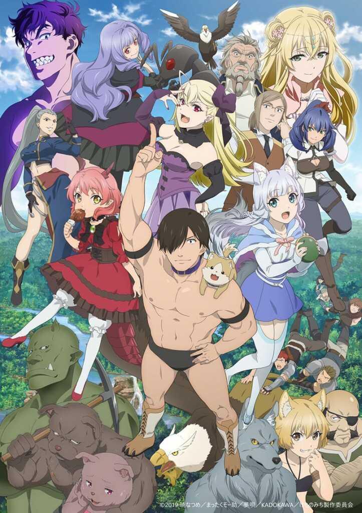 аниме Hataage! Kemono Michi (Дорога зверя) - постер сериала HD скачать бесплатно