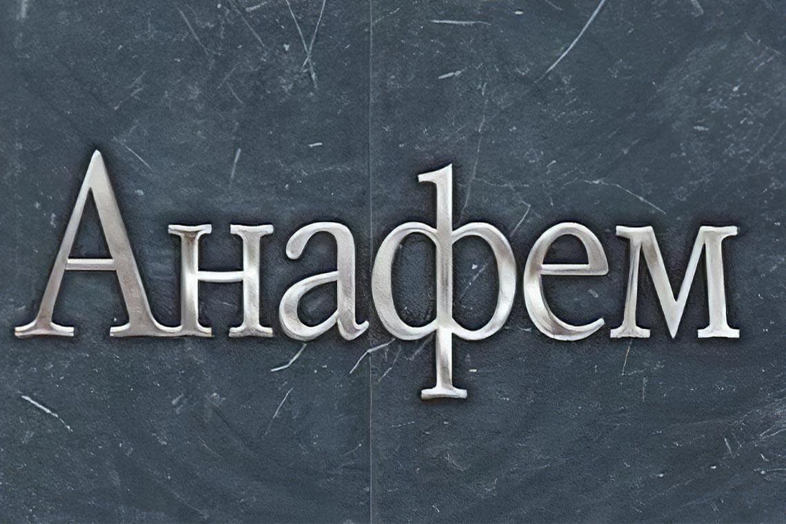 """Впечатления от чтения книги """"Анафем"""" Нила Стивенсона"""