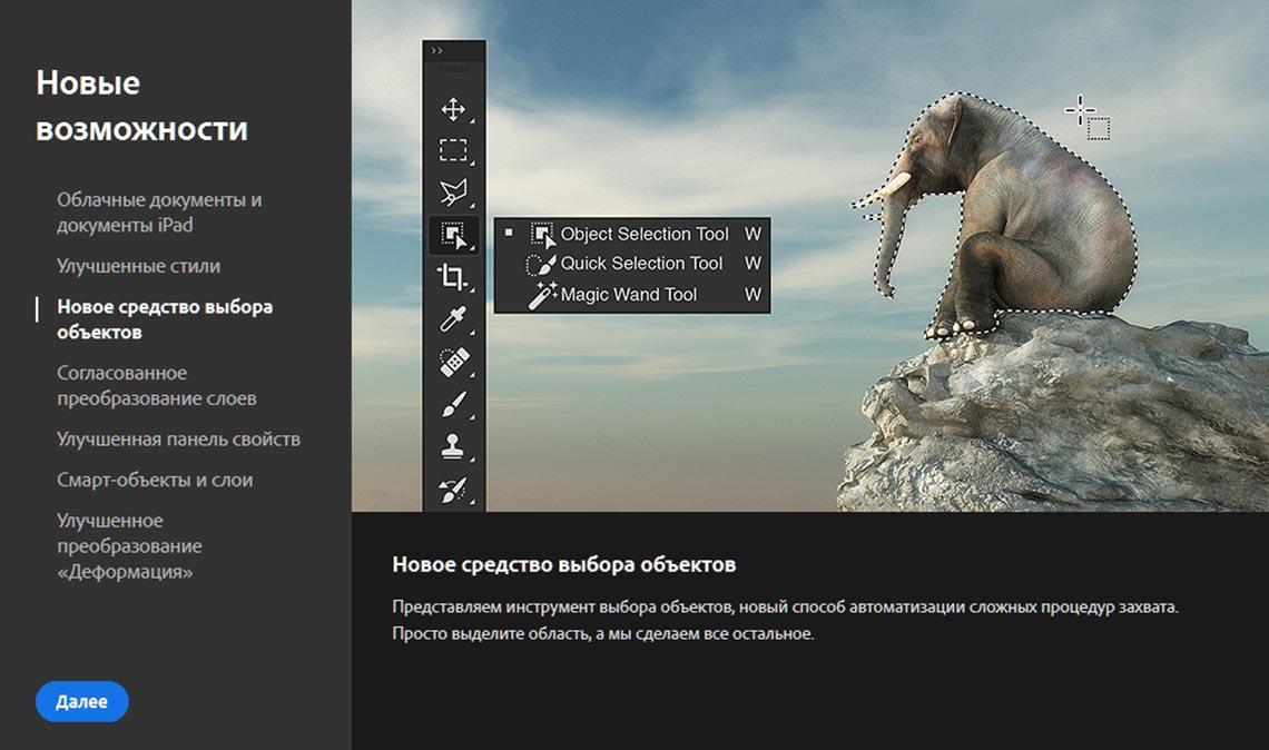 Инструмент выделение объектов в Adobe Photoshop CC 21.0.0.37