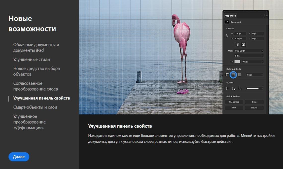 Улучшенная панель свойств Photoshop CC 21