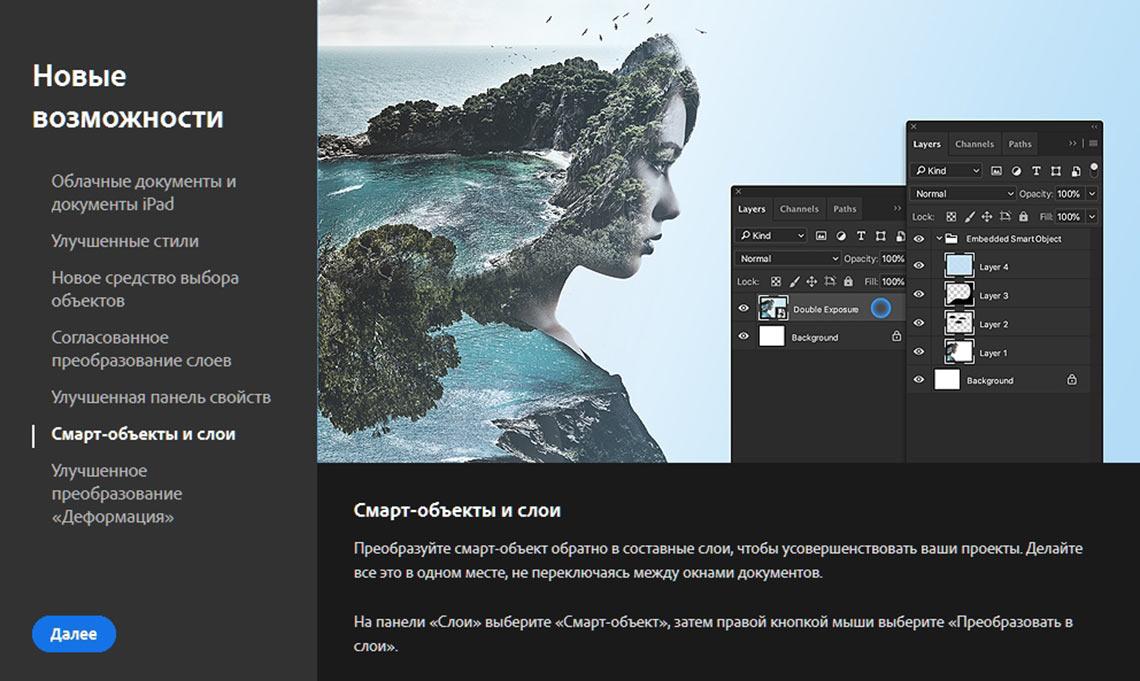 Новые возможности смарт-объектов Adobe Photoshop 21.0.0.37