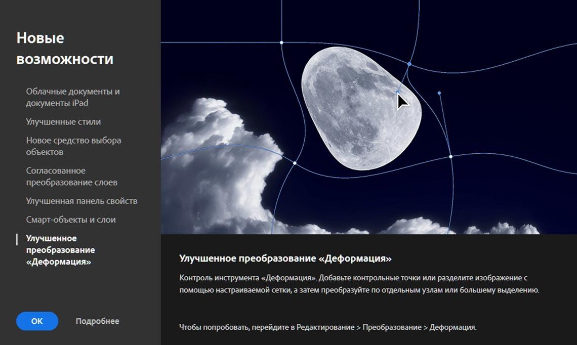 Новые возможнсоти деформации в Adobe Photoshop CC 21.0.0.37