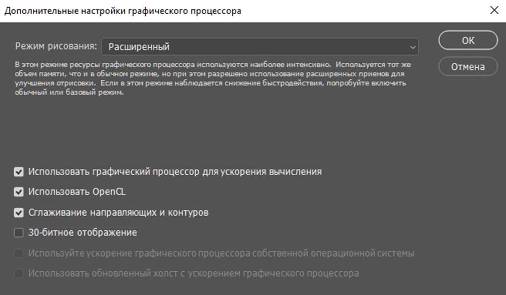 Дополнительные возможности графического процессора в Adobe Photoshop CC 21.0.0.37 (картинка by Tengyart)