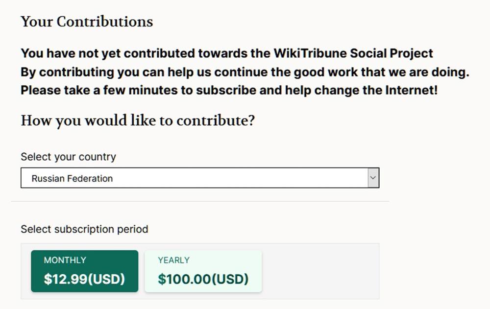 WT Social - информация о пожервтованиях