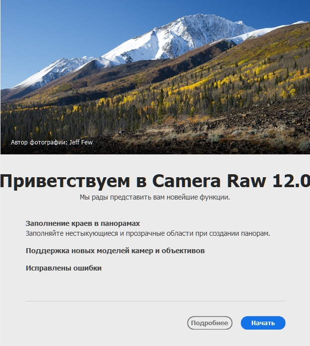 Панорамная заливка с учётом содержимого появилась в Adobe Photoshop CC 21.0.0.37 и Adobe Camera Raw 12