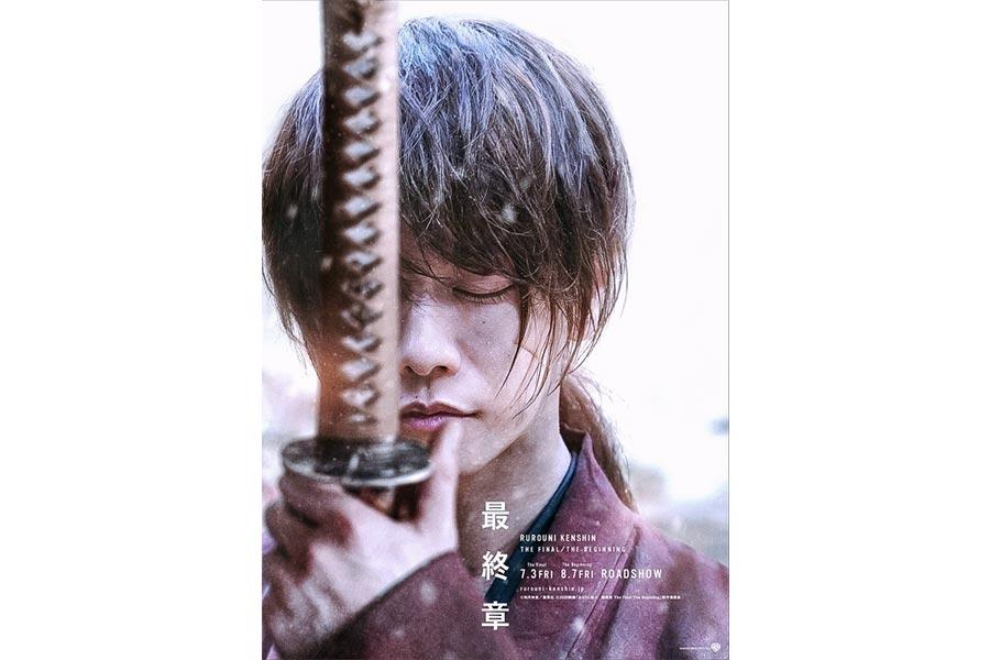 первый постер фильма «Бродяга Кэнсин: Последняя глава» (Rurouni Kenshin: Saishusho, Rurouni Kenshin: Final Chapter