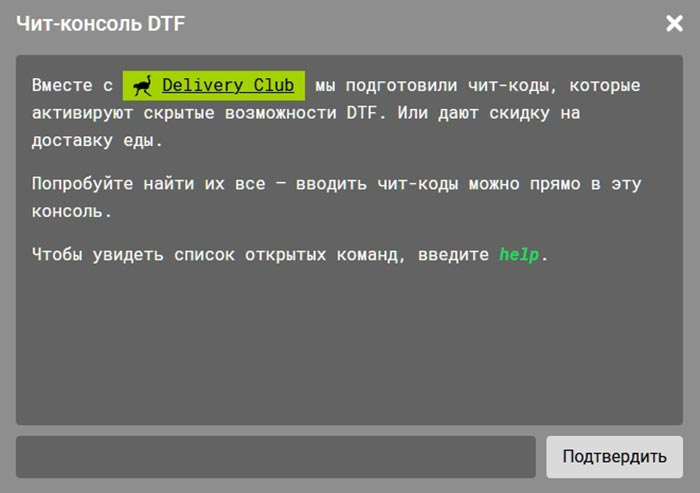 Чит-консоль DTF - пример лёгкой геймификации сайта