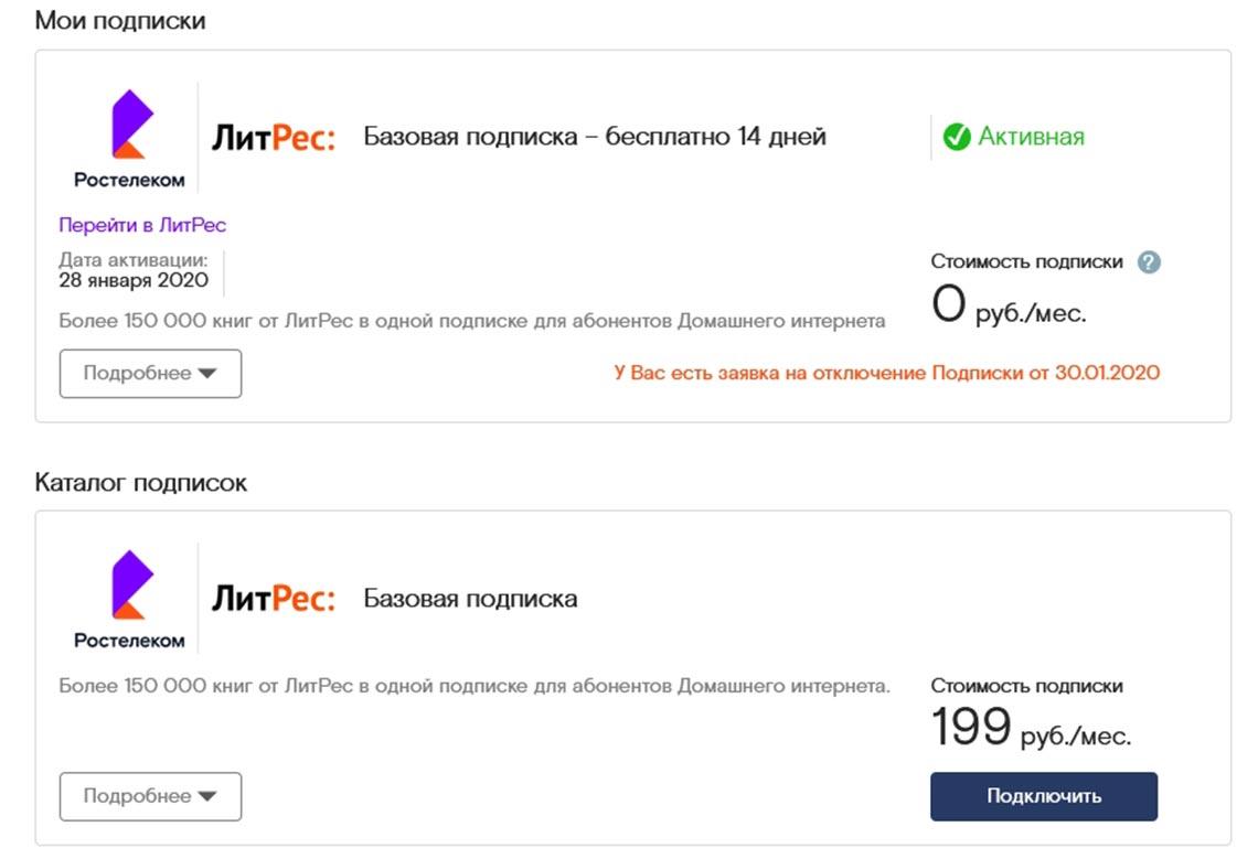 Ростелеком обманывает пользователей, предлагая фиктивную подписку на ЛитРес. Пример.