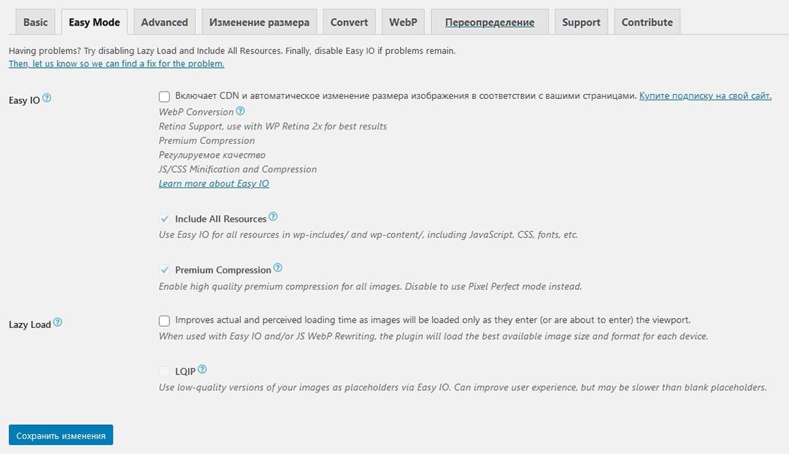 Включение Lazy Load в настройках плагина EWWW Image Optimizer приводит к возникновению ошибок валидации HTML