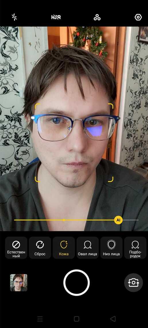 Настройки бьютификации при съёмке на фронтальную камеру Realme XT