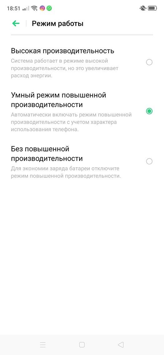 Режимы работы аккумулятора Realme XT