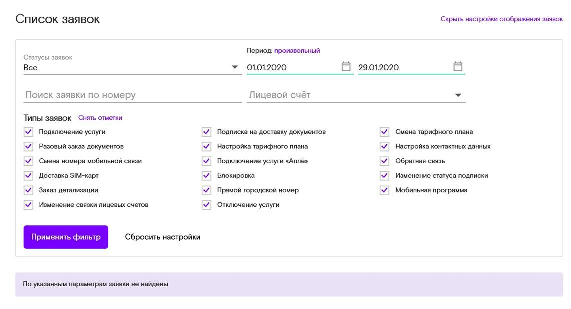 Список заявок на новые услуги Ростелеком не отображает подписку на ЛитРес