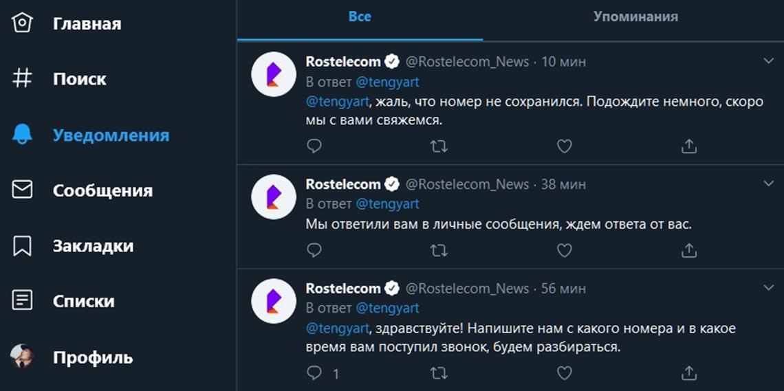 Пример того, как Ростелеком оперативно реагирует на сообщения в Twitter