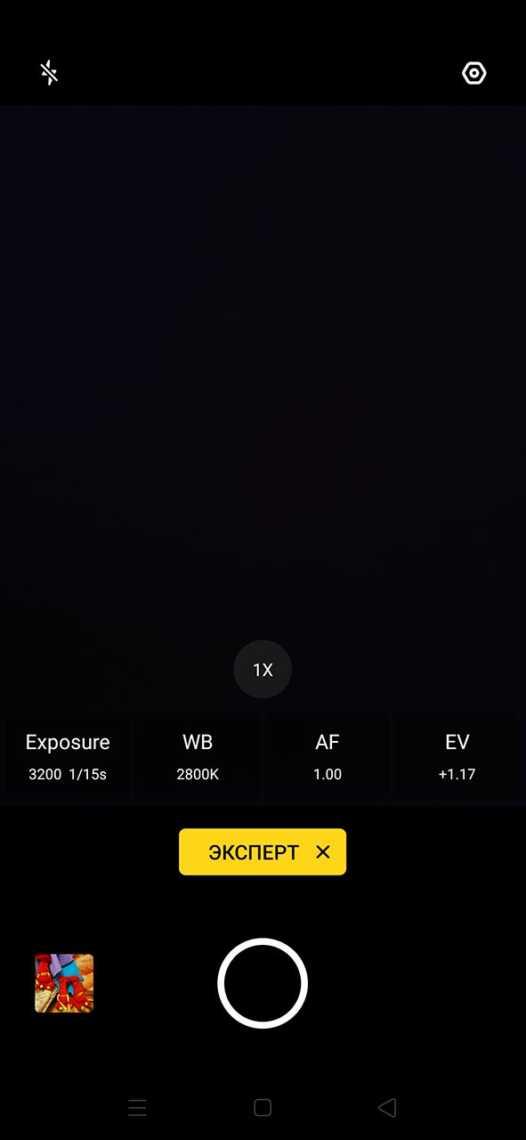 """Настройки режима съёмки """"Эксперт"""" в смартфоне Realme XT"""