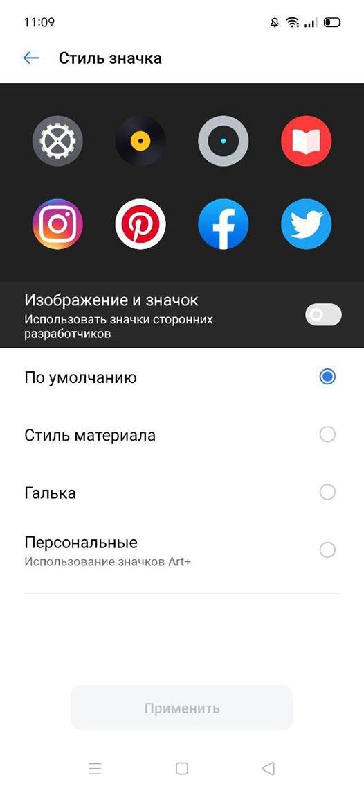 Внешний вид значков (иконок) в Realme XT после обновления до Android 10 и Realme UI v1.0