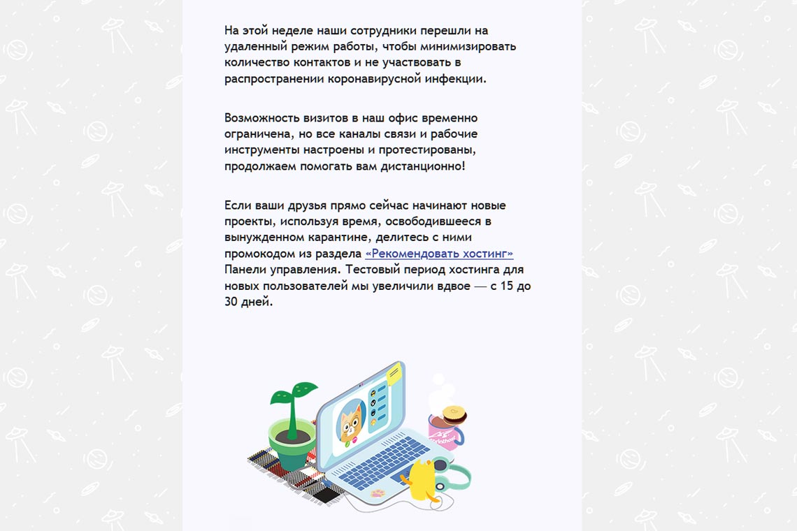 Бесплатный хостинг Sprinthost - новость об изменении тестового периода