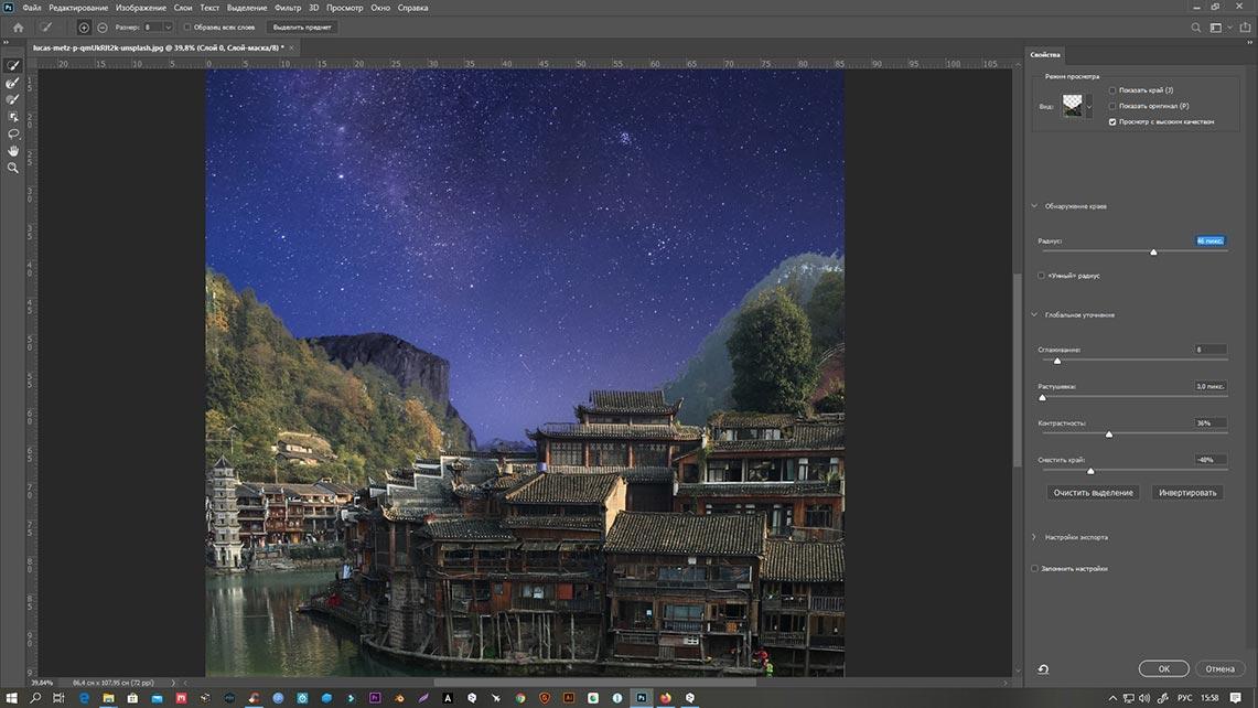 Выделение и маска в Adobe Photoshop CC 21. Применение для уточнения и растушёвки.