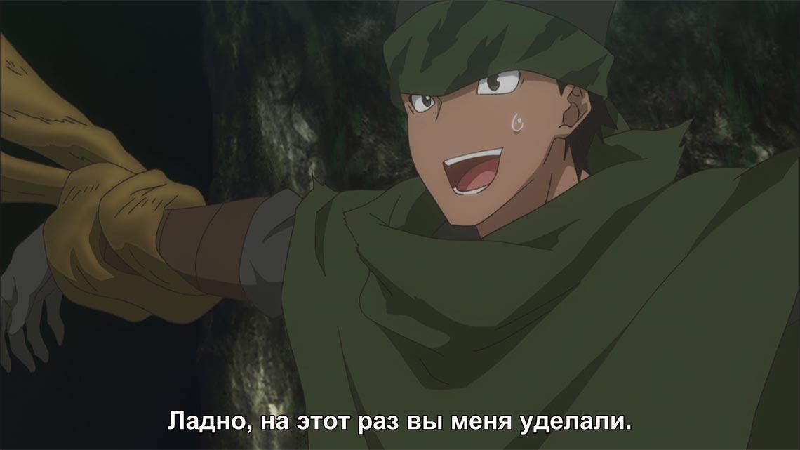 Дред - персонаж из аниме Bofuri (10 серия с русскими субтитрами)