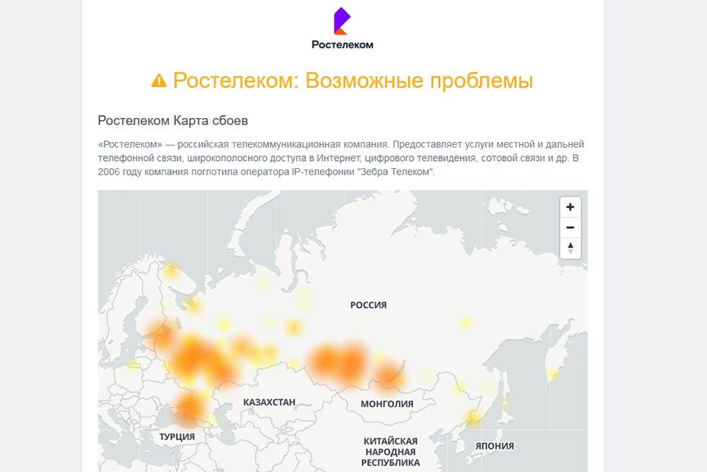 Карта сбоев Ростелеком в России от 29 марта 2020 года