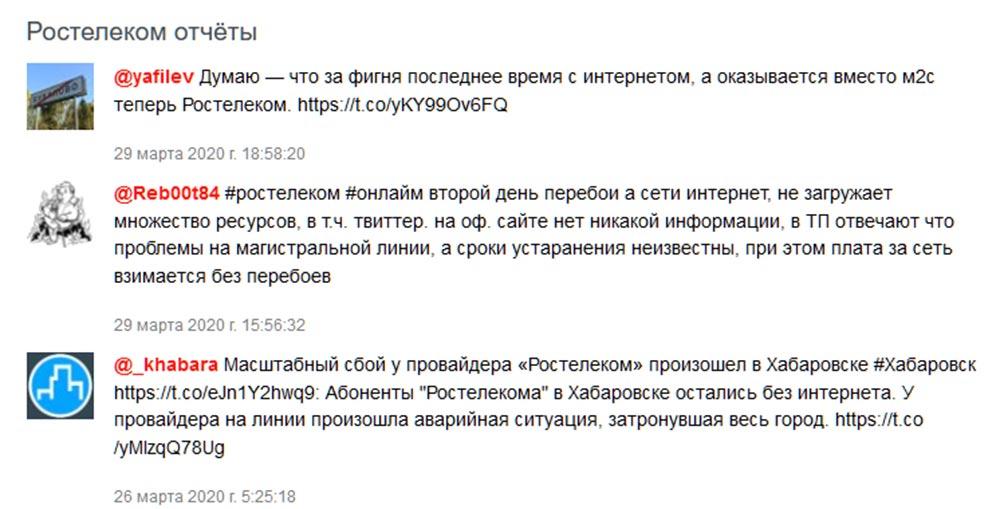 Масштабный сбой Ростелеком на Дальнем Востоке и в России 29 марта 2020 (информация и комментарии пользователей)