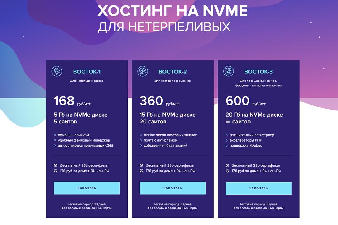 Месяц бесплатного тестового хостинга от Sprinthost для новых пользователей, действует для тарифов Восток-1, Восток-2, Восток 3