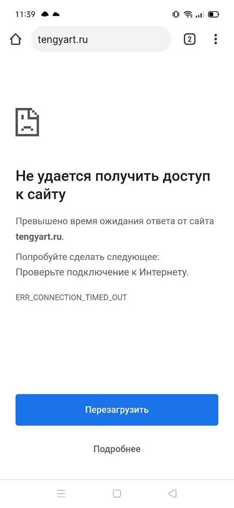 Сайт на хостинге Sprinthost не открыватся на мобильных и смартфонах из-за Ростелеком