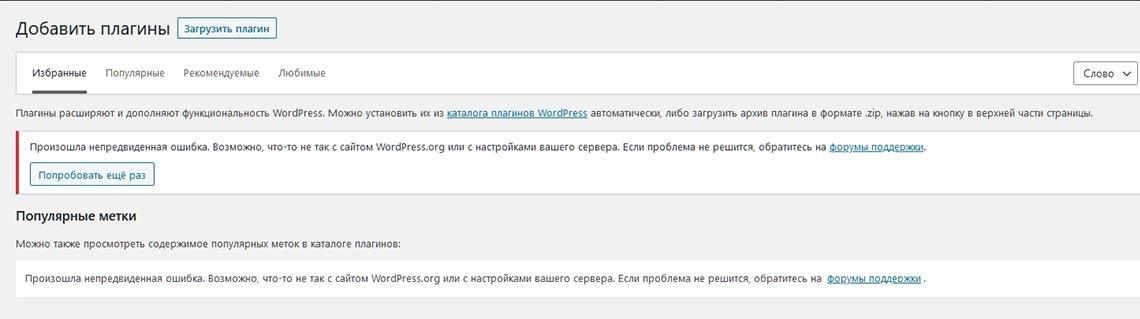 Баг с установкой плагинов в консоли WordPress (cURL error 7)