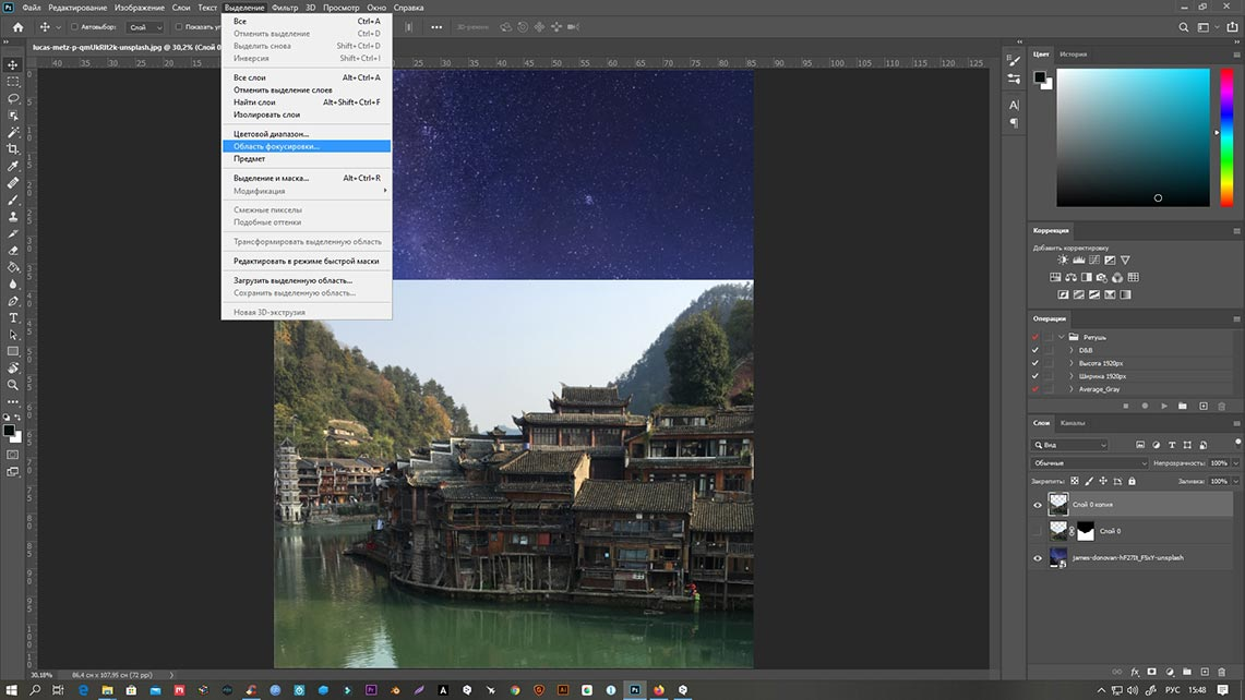 """Область фокусировки в Adobe Photoshop. Использование для монтажа """"звёздное небо + пейзаж"""""""