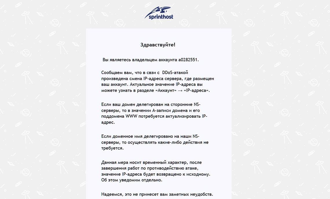 Письмо от Sprinthost об изменении IP-адреса и DDoS-атаке от 2 марта 2020 года