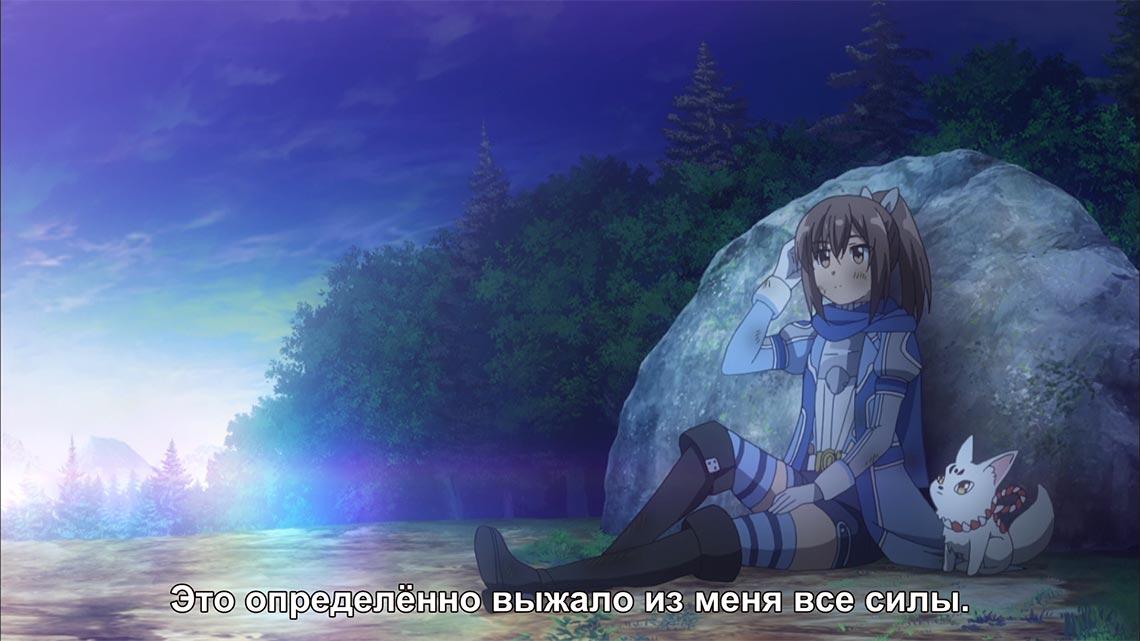 """10 серия с русскими субтитрами, аниме """"Не люблю боль, поэтому собираюсь сложить всё в защиту"""", 2020 год"""