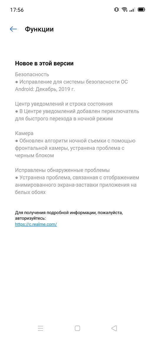 Главные изменения в русской версии прошивки Realme UI 1.0 (Android 10) на смартфоне Realme XT, апрель 2020 года
