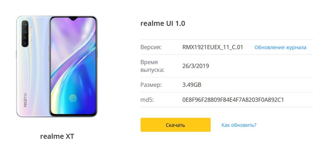 Как вручную установить Realme UI (Android 10) на смартфон Realme XT, перейдя с Color OS 6 (Android 9) или индийской версии прошивки